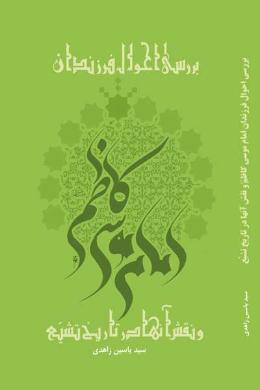 بررسی احوال فرزندان امام موسی کاظم(ع) و نقش آنها در تاریخ تشیع