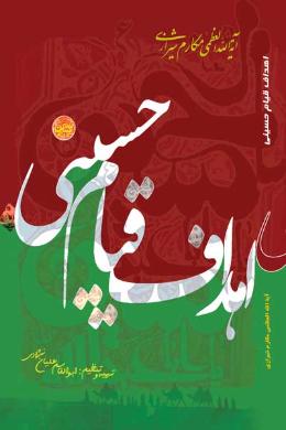 اهداف قیام حسینی