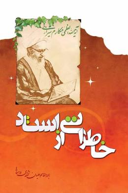 خاطراتی از استاد: صد و ده خاطره از مرجع عالیقدر حضرت آیت الله العظمی مکارم شیرازی