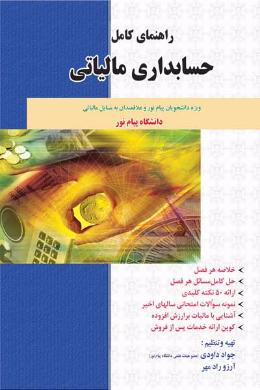 راهنمای کامل حسابداری مالیاتی (دانشگاه پیام نور) (کمک درسی پیام نور)