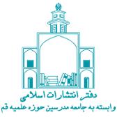 دفتر انتشارات اسلامی
