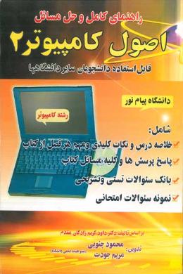 راهنمای کامل و حل مسائل اصول کامپیوتر (2) دانشگاه پیام نور (کمک درسی پیام نور)