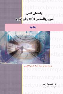 راهنمای کامل متون روانشناسی (1) به زبان خارجه (دانشگاه پیام نور) (کمک درسی پیام نور)