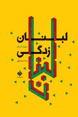 لبنان زدگی : سفرنامه لبنان