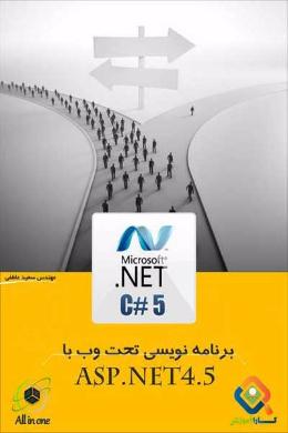 آموزش برنامه نویسی تحت وب4.5 ASP.NET