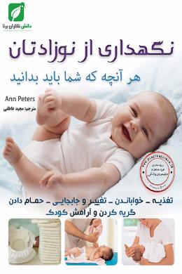 نگهداری از نوزادتان(هرآنچه که باید بدانید)