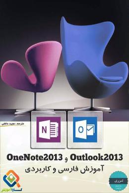 آموزش مقدماتی بکارگیری OUTLOOK 2013 و ONENOTE2013