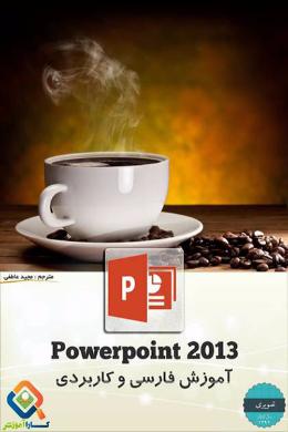 آموزش تصویری فارسی و کاربردی PowerPoint 2013