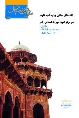 کتابهاى سنگى چاپ شبه قاره در مرکز احیاء میراث اسلامى  قم