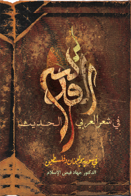 القدس فی الشعر العربی الحدیث فی سوریه ولبنان وفلسطین