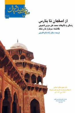 از اصفهان تا بنارس (زندگی و تالیفات محمد علی حزین لاھیجی)