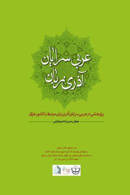 عربی سرایان آذری زبان