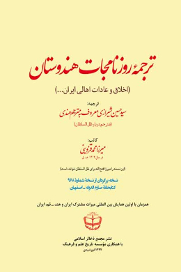 ترجمه روزنامجات هندوستان (اخلاق و عادات اهالی ایران...)