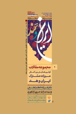 مجموعه مقالات اولین همایش میراث مشترک ایران و هند (جلد دوم)
