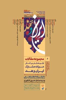 مجموعه مقالات اولین همایش میراث مشترک ایران و هند (جلد ششم)
