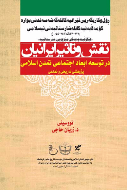 کتاب نقش و تاثیر ایرانیان در توسعه ابعاد اجتماعی تمدن اسلامی (پژوهشی تاریخی و تمدنی)
