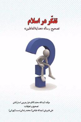 تفکر در اسلام (تصحیح رساله هدایه الغافلین)