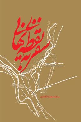 سفر به نقطه نهایی (زندگینامه شهید داود حیدری فرمانده گردان زهیر لشکر 10 سیدالشهدا (علیه السلام))