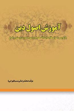 آموزش اصول دین (بازنویسی اصول عقاید آیت الله مصباح یزدی به صورت پرسش و پاسخ)