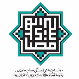 موسسه فرهنگی پژوهشی مصابیح الهدی