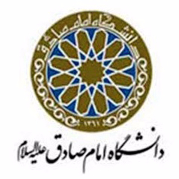 دانشگاه امام صادق (ع)