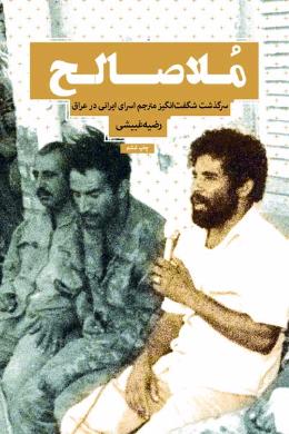 ملاصالح (سرگذشت شگفت انگیز مترجم اسرای ایرانی در عراق)