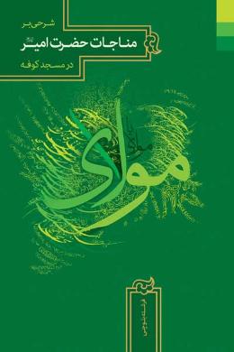 شرحی بر مناجات امیر (علیه السلام) در مسجد کوفه