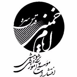 موسسه آموزشی و پژوهشی امام خمینی(ره)