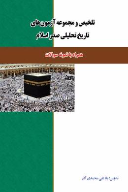 تلخیص و مجموعه آزمون های تاریخ تحلیلی صدر اسلام (کمک درسی پیام نور)