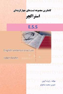 کاملترین مجموعه تست های چهارگزینه ای استراکچر (E.S.S) (کمک درسی پیام نور)