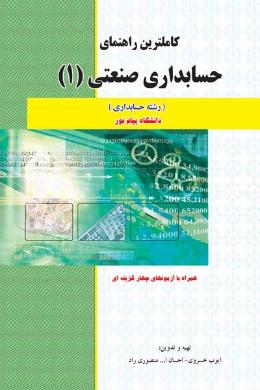 راهنمای کامل حسابداری صنعتی (1) (کمک درسی پیام نور)