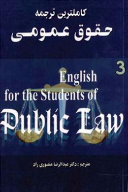 کاملترین ترجمه حقوق عمومی (کمک درسی پیام نور)
