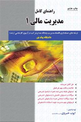 راهنمای کامل مدیریت مالی (1) رشته حسابداری، اقتصاد، مدیریت (کمک درسی پیام نور)