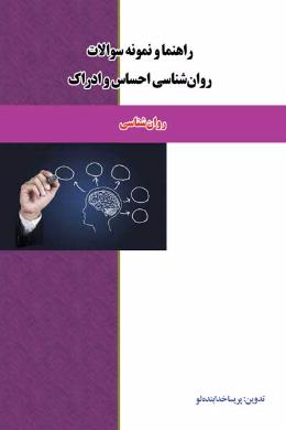 راهنما و نمونه سوالات روانشناسی احساس و ادراک (کمک درسی پیام نور)