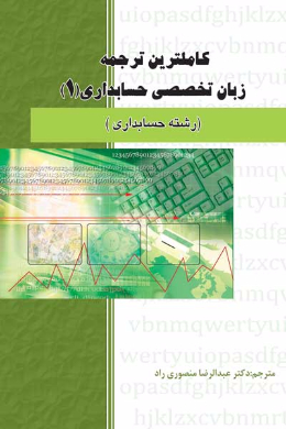 کاملترین ترجمه زبان تخصصی حسابداری (1) رشته حسابداری (کمک درسی پیام نور)