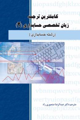 کاملترین ترجمه زبان تخصصی حسابداری (2) رشته حسابداری (کمک درسی پیام نور)