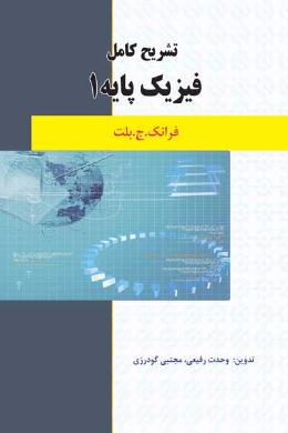 تشریح کامل مسائل فیزیک پایه (1) (کمک درسی پیام نور)