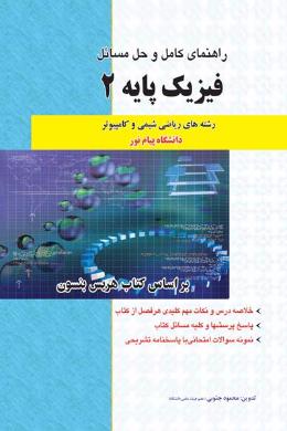 راهنمای کامل و حل مسائل فیزیک پایه (2) ریاضی، شیمی و کامپیوتر (کمک درسی پیام نور)