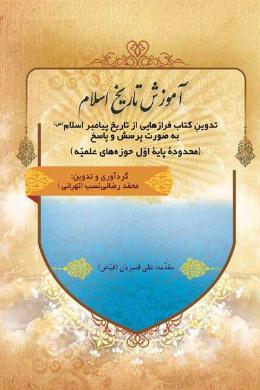آموزش تاریخ اسلام (تدوین کتاب فرازهایی پیامبراسلام (ص) به صورت پرسش و پاسخ (محدوده پایه اول حوزه های علمیه))