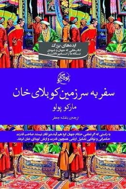 سفر به سرزمین کوبلای خان (سفرنامه ی مارکوپولو)