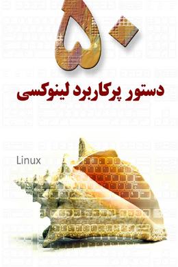 50 دستور پرکاربرد لینوکسی