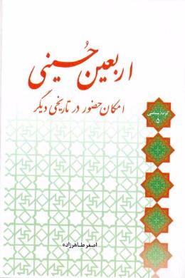 اربعین حسینی (امکان حضور در تاریخی دیگر)