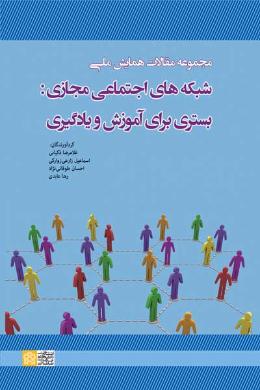 مجموعه مقالات همایش ملی شبکه های اجتماعی مجازی (بستری برای آموزش و یادگیری)