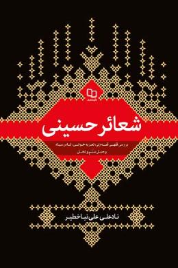 شعائر حسینی (بررسی فقهی قمه زنی، تعزیه خوانی (شبیه خوانی)، لباس سیاه و حمل علم و نخل)