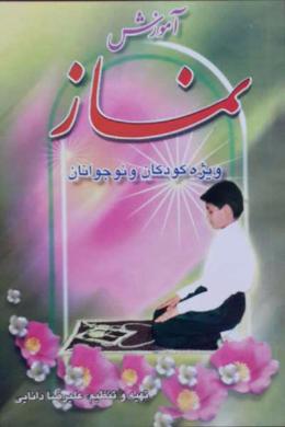 آموزش نماز (ویژه کودکان و نوجوانان)
