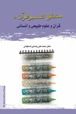 منطق تفسیر قرآن (5) (قرآن و علوم طبیعی و انسانی)