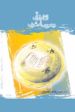 اعجاز قرآن و مصونیت از تحریف درسنامه علوم قرآن 2 (مقطع کارشناسی)