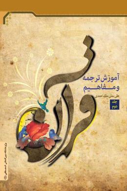 آموزش ترجمه و مفاهیم قرآن (جلد دوم)
