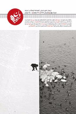 فصلنامه فرهنگ و اندیشه (شماره 4)