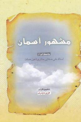 مشهور آسمان (خاطراتی از استاد علی صفایی حائری (عین.صاد))